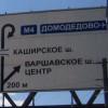 Большие перемены на Варшавском шоссе